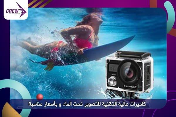 لهواة التصوير.. كاميرات عالية التقنية للتصوير تحت الماء وبأسعار مناسبة