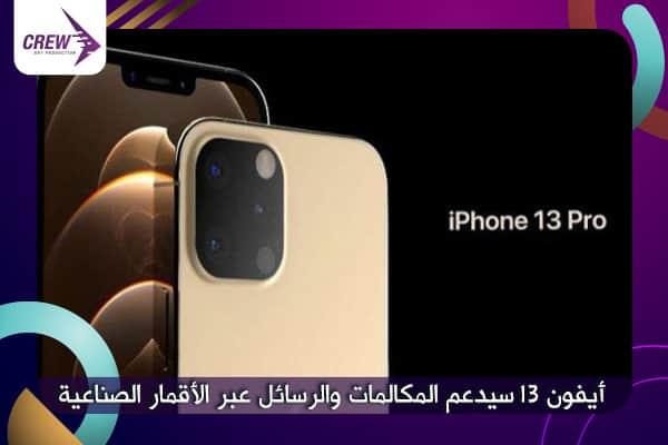 أيفون 13 سيدعم المكالمات والرسائل عبر الأقمار الصناعية