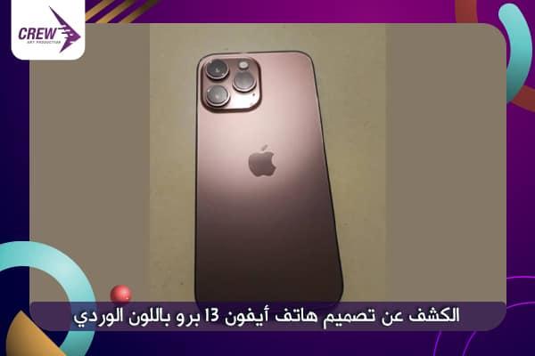 الكشف عن تصميم هاتف آيفون 13 برو باللون الوردي