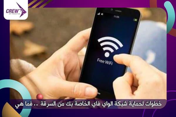 خطوات لحماية شبكة الواي فاي WI-FI الخاصة بك من السرقة .. فما هي