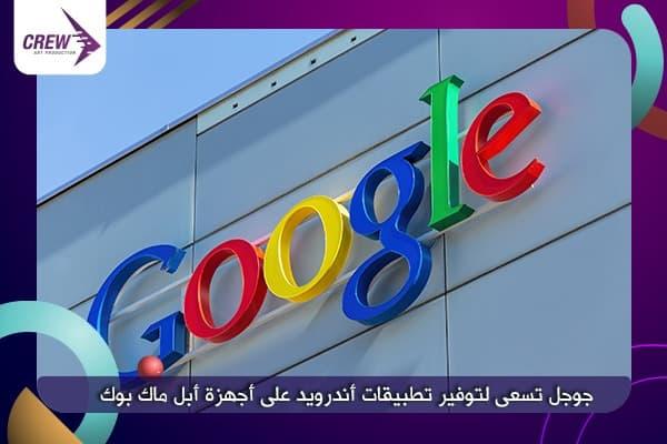 جوجل تسعى لتوفير تطبيقات أندرويد على أجهزة أبل ماك بوك