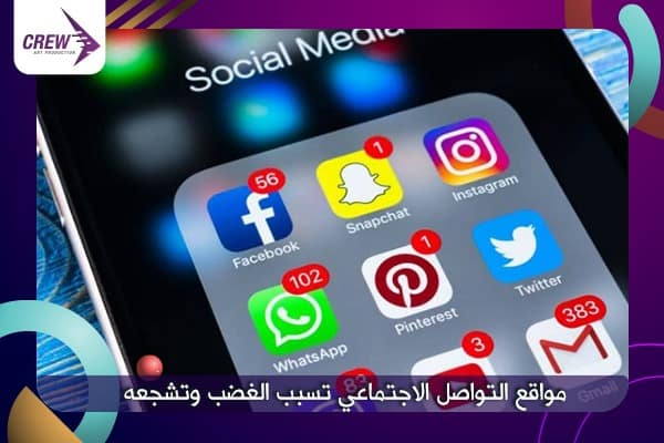 مواقع التواصل الاجتماعي تسبب الغضب وتشجعه