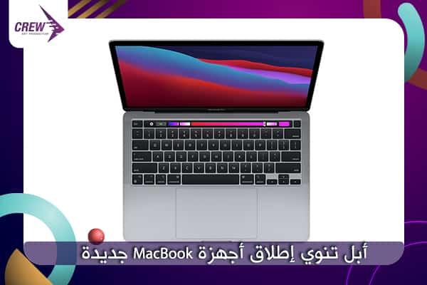 أبل تنوي إطلاق أجهزة MacBook جديدة
