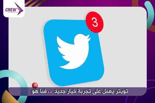 تويتر يعمل على تجربة خيار جديد .. فما هو