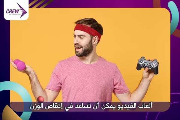 ألعاب الفيديو يمكن أن تساعد في إنقاص الوزن