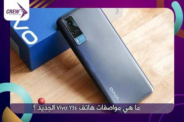 """ما هي مواصفات هاتف """"Vivo Y53s"""" الجديد؟"""
