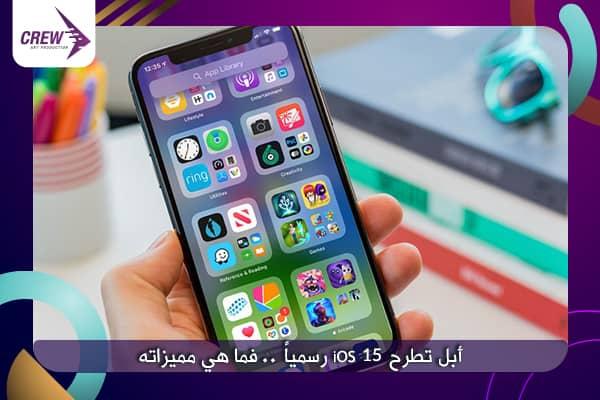 أبل تطرح iOS 15 رسمياً .. فما هي مميزاته