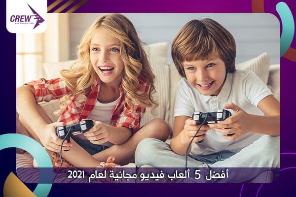 أفضل 5 ألعاب فيديو مجانية لعام 2021