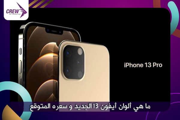 ما هي ألوان أيفون 13 الجديد وسعره المتوقع