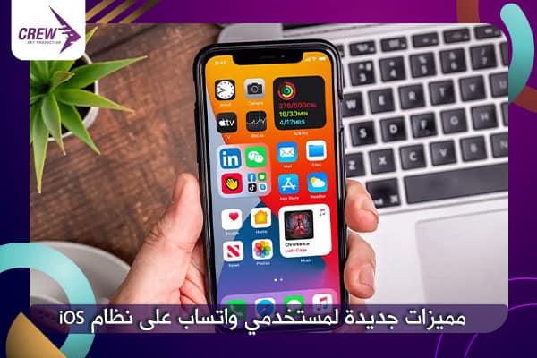 مميزات جديدة لمستخدمي واتساب على نظام iOS (2)