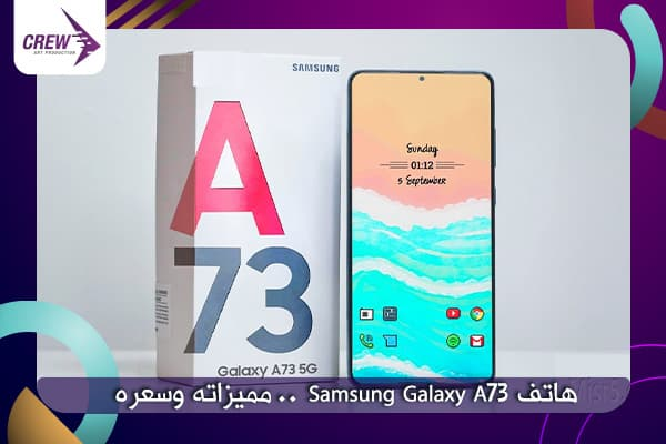 هاتف Samsung Galaxy A73 .. مميزاته وسعره