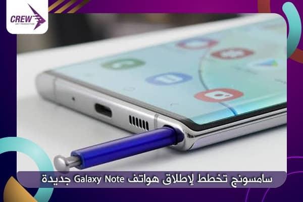 سامسونج تخطط لإطلاق هواتف Galaxy Note جديدة