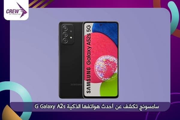 سامسونج تكشف عن أحدث هواتفها الذكية Galaxy A52s 5G