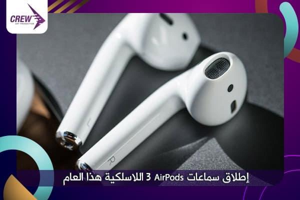 إطلاق سماعات AirPods 3 اللاسلكية هذا العام